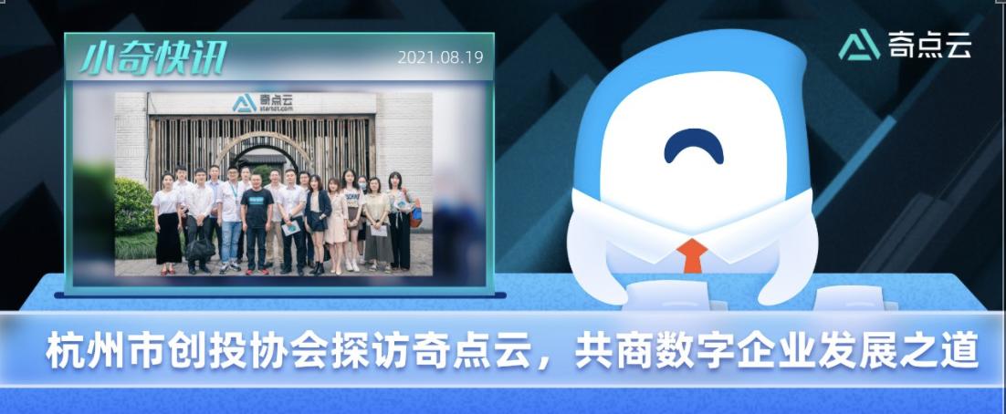 快讯|杭州市创投协会探访奇点云,共商数字企业发展之道